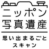 ニッポン写真遺産思い出丸ごとスキャン