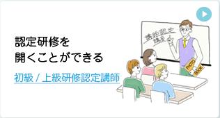 認定研修を開くことができる。初級研修認定講師