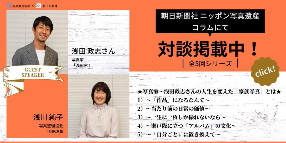 朝日新聞社ニッポン写真遺産コラムにて対談掲載中!